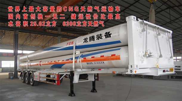 711-6管高压气体长管半挂车