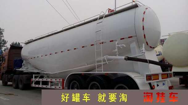 低密度粉粒物料运输半挂车 12.3米 55立方