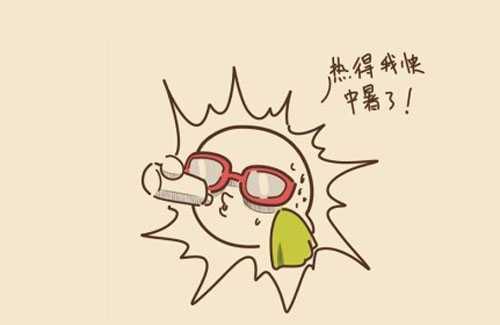 高温天气需注意