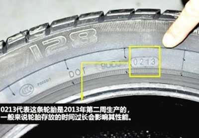 挂车轮胎出厂日期
