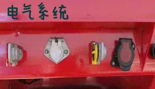 梁山半挂车电气系统