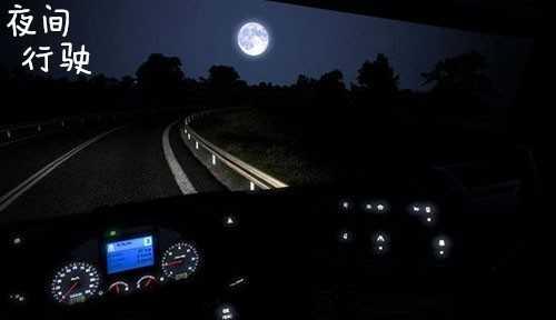 开挂车走夜路