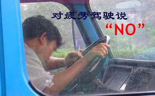 挂车司机疲劳驾驶