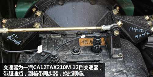 解放j6挂车变速箱