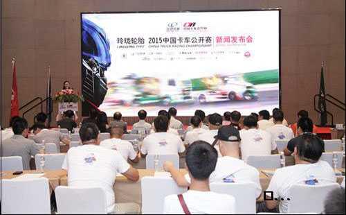 2015CTR中国卡车公开赛