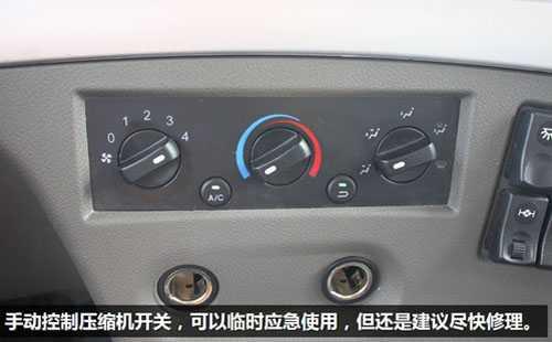挂车空调开关