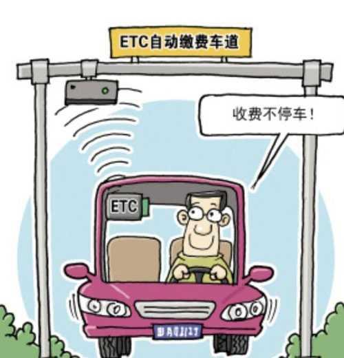 电子不停车收费系统
