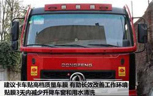 卡车贴膜的选择