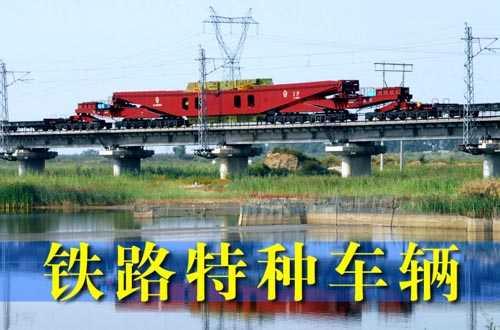 铁路特种车辆