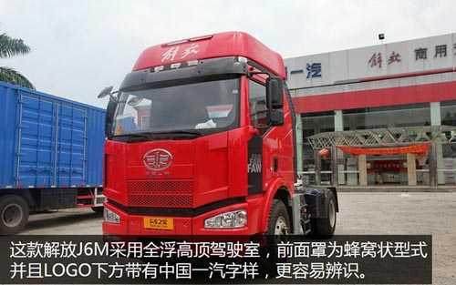 解放J6M牵引车