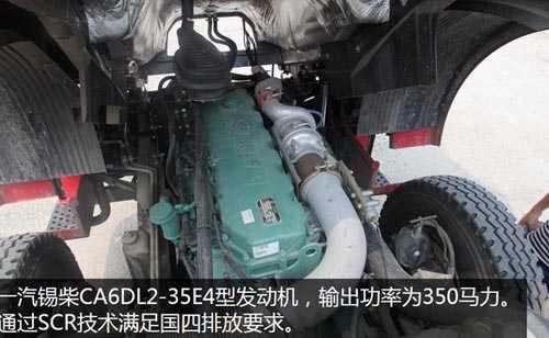 一汽锡柴的CA6DL2-35E4型发动机
