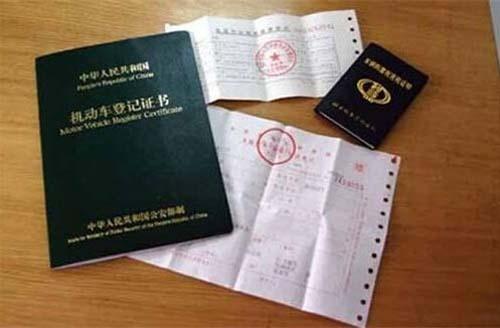 核对车辆证件